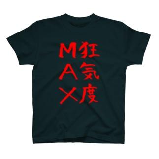狂気度MAX(赤文字) T-shirts