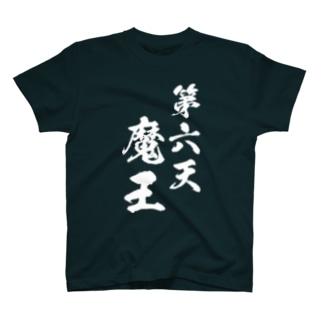 第六天魔王Tシャツ(白文字) T-shirts