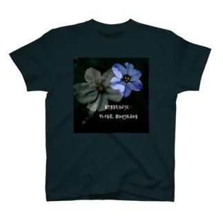 キレイな花を咲かせよう T-shirts
