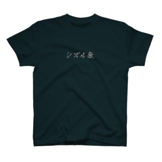 シズル感 T-shirts
