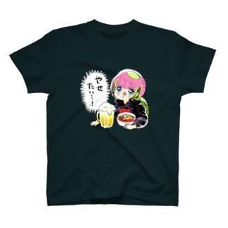 やせたい…! T-shirts