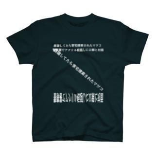 警察署Tシャツ T-shirts