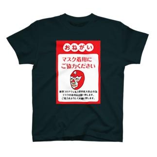マスク着用にご協力ください T-shirts