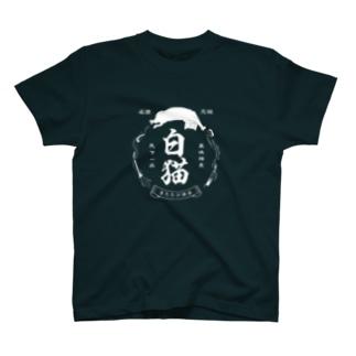 白猫銘酒 T-shirts