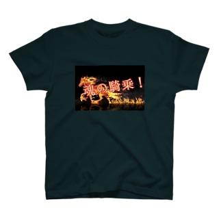 魂の騎乗 前面バージョン T-shirts
