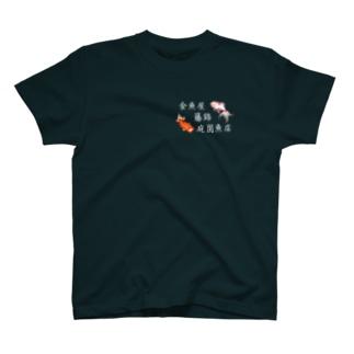 藤錦 庭園魚店の藤錦ロゴT T-shirts