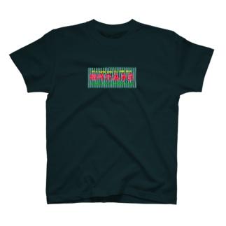ピカネオン「臨時招集半荘」 T-shirts