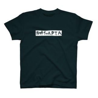 お姉ちゃんPTA(白帯) T-shirts