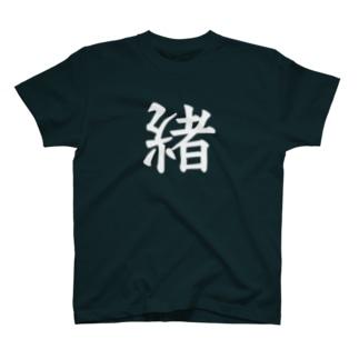 どこかの光緒さん T-shirts