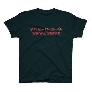 ドクペ好き T-shirts
