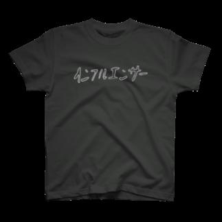 明季 aki_ishibashiの承認欲求Tシャツ
