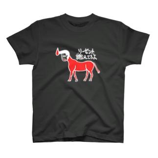 リーゼント燃えてるよ ~赤と白の馬ver.~ Tシャツ