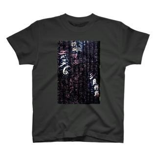 『エポック』 第6號(1923年3月)玉村善之助 カバーデザイン Tシャツ