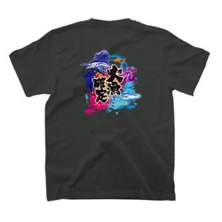 大漁確定Tシャツ T-shirts