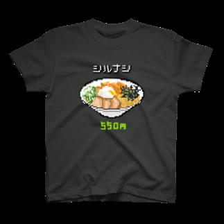 たばねの汁なし550円 T-shirts