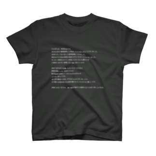 祈る採用担当メール T-shirts