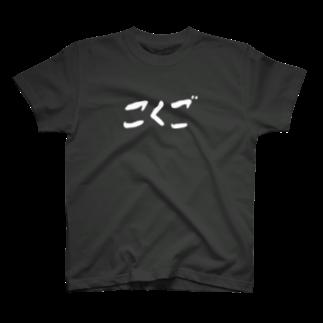 明季 aki_ishibashiの国語への情熱 T-shirts