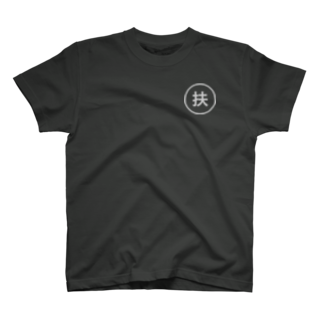 gongoの「給与所得者の扶養控除等(異動)申告書」ロゴマーク T-shirts