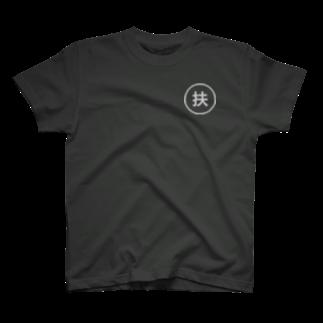 gongoの「給与所得者の扶養控除等(異動)申告書」ロゴマーク Tシャツ