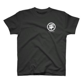 手漕ぎ最強・平田水軍(白ロゴ) Tシャツ