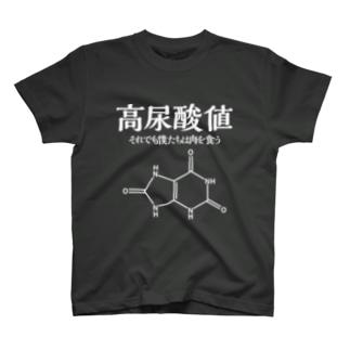 ふゆ☆ちんの高尿酸値(白文字) T-shirts