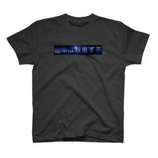 『確率収束』Tシャツ T-shirts