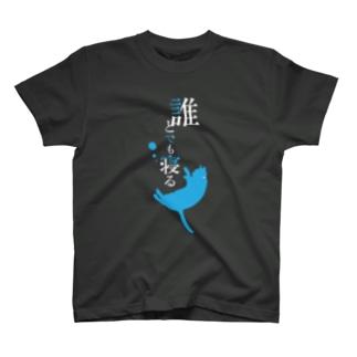 誰とでも寝る T-shirts