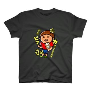ビマグッズ T-shirts
