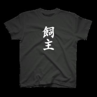 ニコの飼い主の飼主(白文字) T-shirts