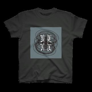 einsの#東京空洞 T-shirts