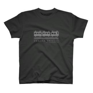 DENSHA DAISUKI(濃色用) T-shirts