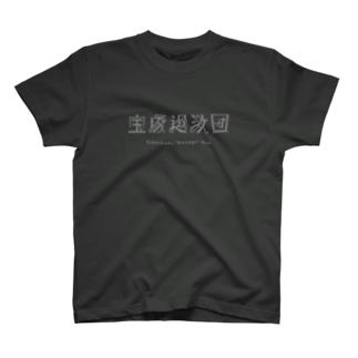 宝塚過激団(濃い色) T-shirts