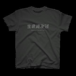 アシュウの宝塚過激団(濃い色) T-shirts