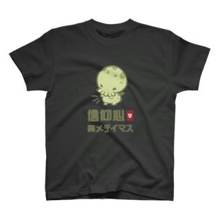 信仰心を高めるただひとつのクトゥルフ T-shirts