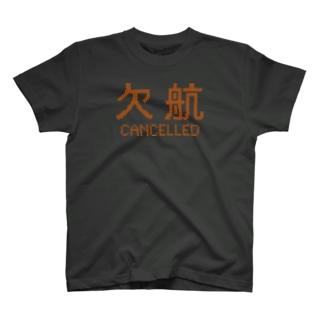 欠航 T-shirts