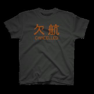 yoron blue. OUTLETの欠航 T-shirts