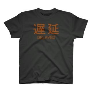 遅延 T-shirts