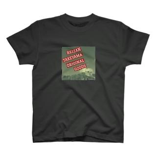 中之条霊山嵩山の道の駅のオリジナルグッズ T-shirts