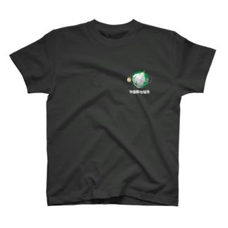 宇宙船地球号 T-shirts