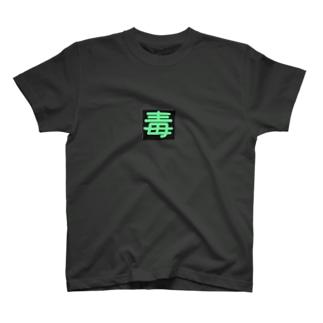 「毒」 T-shirts