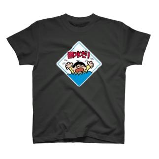 用水だ! 新絵柄ver. T-shirts