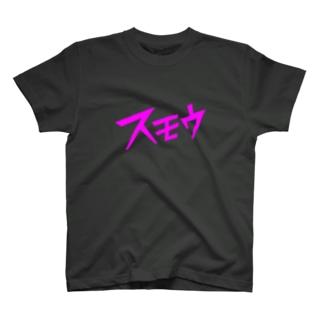 相撲<スモウ> T-shirts
