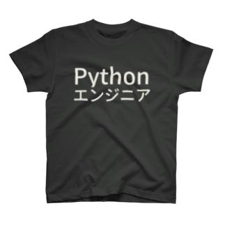 Pythonエンジニア T-shirts