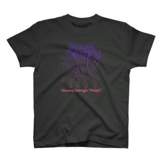 ぱいじょ!Tシャツ No.4 T-shirts