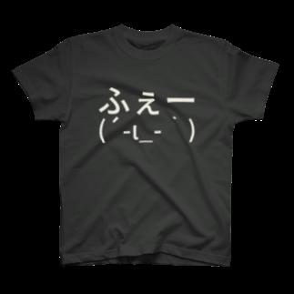 うーやうーや(´◉◞⊖◟◉`)のふぇー(´-ι_-`) T-shirts