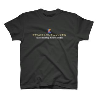 ワタシハコトリンチョットデキル T-shirts