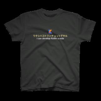 T.Mのワタシハコトリンチョットデキル T-shirts