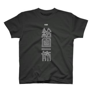Tシャツ背面 T-shirts