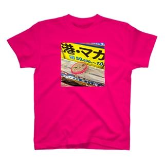 港・マカ (イシイさん) Tシャツ