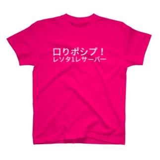 口りポシプ!レソタ1レサーバ一  Tシャツ
